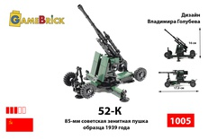 85MM SOVIET ANTI-AIRCRAFT GUN 52-K