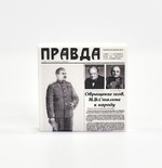 "Tile 2 x 2 ""Newspaper PRAVDA 1945"""