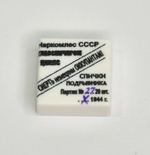 Tile 1 x 1 Soviet demolition man matches