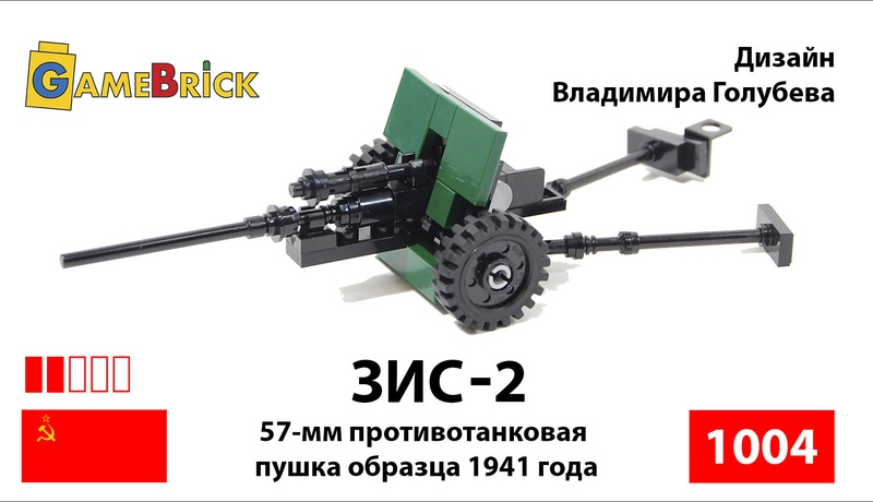 57 mm anti-tank gun M1943 (ZiS-2)